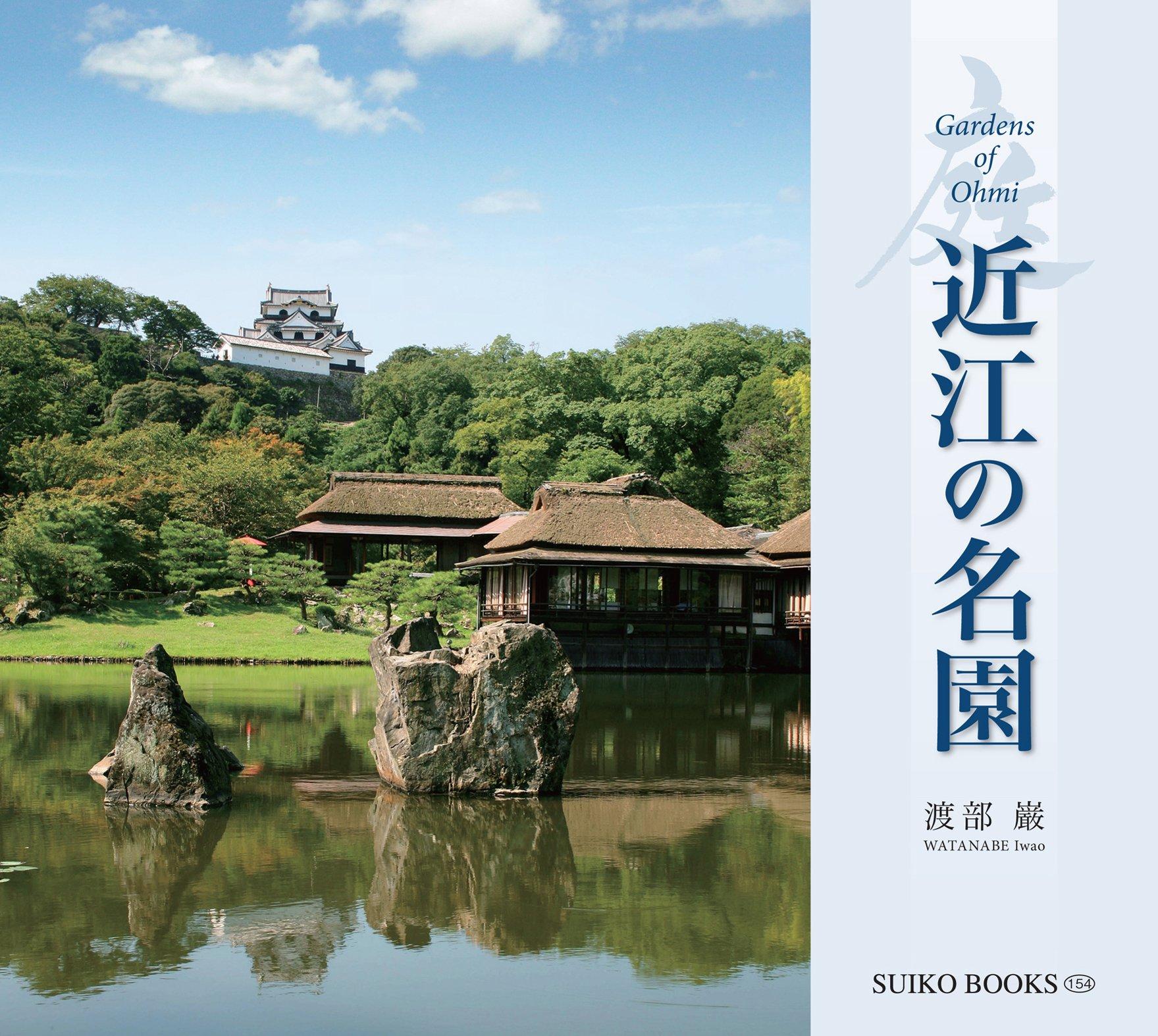 """OÌ""""mi no meien = Gardens of Ohmi pdf"""