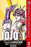ジョジョの奇妙な冒険 第1部 カラー版 2 (ジャンプコミックスDIGITAL)