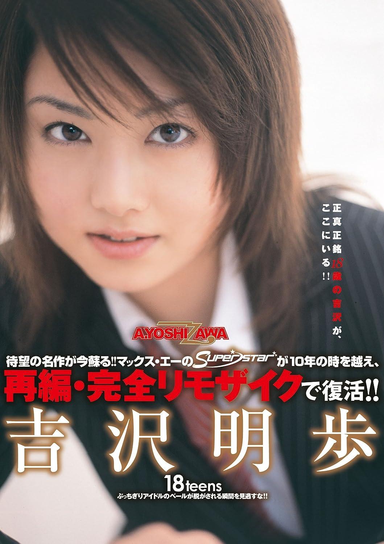【DMM動画】-『18teens 吉沢明歩』 画像10枚