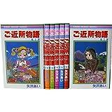 ご近所物語 全7巻 完結セット (りぼんマスコットコミックス)