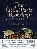 小小巴黎书店(荣获2017年度大众喜爱的50种图书)