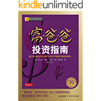 富爸爸投资指南(本书无附赠品) (全球最佳财商教育系列)