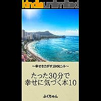 tattasanzyuppundeshiawasenikidukuhon zyuu: shiawasewosagasuzyuunohinto (Japanese Edition)