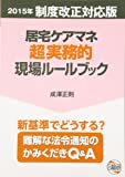 居宅ケアマネ超実務的現場ルールブック―2015年制度改正対応版
