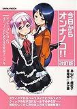 今日からオンナノコ! 改訂版 (SANWA MOOK)