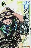 青の祓魔師 16 (ジャンプコミックス)
