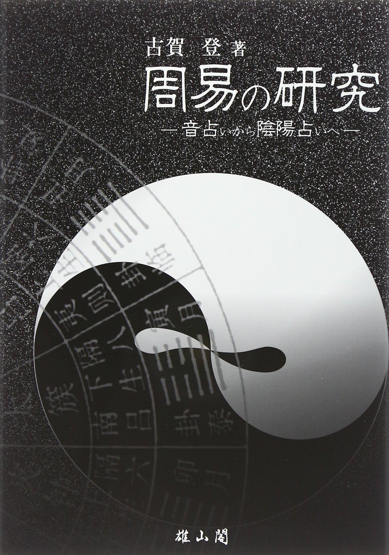 Shueki no kenkyu : Otoranai kara in'youranai e. PDF