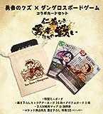 戦闘破壊学園ダンゲロス・ボードゲーム×勇者のクズ 拡張カード「仁義なき勇者たちの戦い」