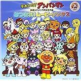 それいけ! アンパンマン 映画&テレビ25年記念作品 あつまれ! ムービーソングス(2枚組)