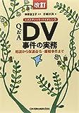 改訂 Q&A DV事件の実務 相談から保護命令・離婚事件まで