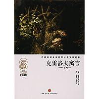 克雷洛夫寓言/名家名译全本世界经典文学名著