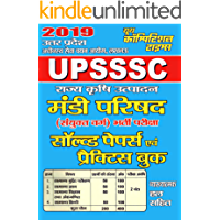 UPSSSC  EXAMS (SOLVED PAPERS): HINDI BOOK UPSSSC (20190102 263)