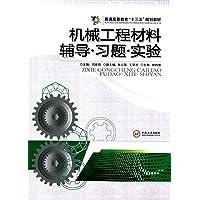 普通高等教育 十三五 规划教材:机械工程材料辅导·习题·实验