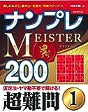 ナンプレMEISTER200 超難問 (1)