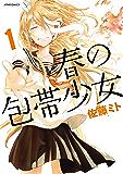 春の包帯少女(1) (メテオCOMICS)