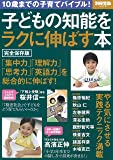 子どもの知能をラクに伸ばす本 (別冊宝島 2318)