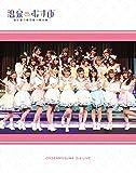 """温泉むすめ 3rd LIVE """"NOW ON☆SENSATION!! Vol.3""""〜ワイワイワッチョイナ! ! 〜 [Blu-ray]"""