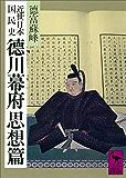 近世日本国民史 徳川幕府思想篇 (講談社学術文庫)