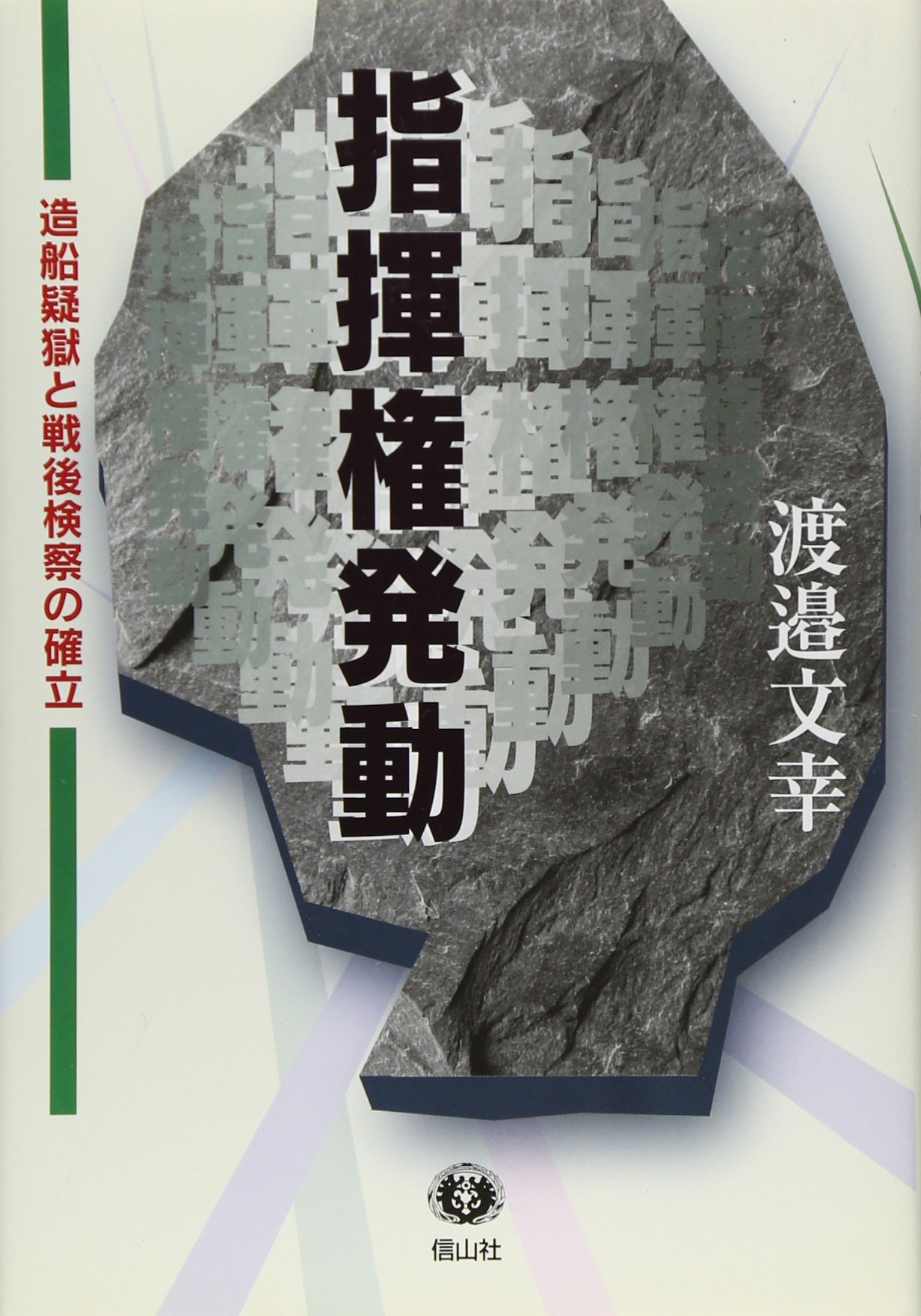 指揮権発動―造船疑獄と戦後検察の確立 | 渡辺 文幸 |本 | 通販 | Amazon