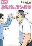 もっと! おじさんとマシュマロ (comic POOL)
