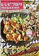 レシピブログmagazine vol.10 秋号 (扶桑社ムック)