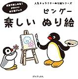 ピングー 楽しいぬり絵 (人気キャラクターぬり絵シリーズ)
