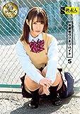 放課後ワリキリバイト5 / S級素人 [DVD]