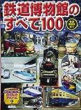 鉄道博物館のすべて100 (のりものアルバム(新))