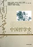 中国哲学史 (大家写给大家(第2辑))