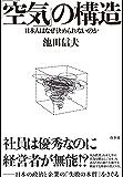 「空気」の構造 (アゴラi文庫)