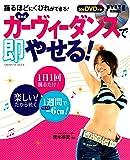 DVD付き 樫木式・カーヴィーダンスで即やせる! (GAKKEN HIT MOOK)
