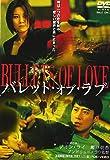 バレット・オブ・ラブ [DVD]