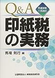 平成30年7月改訂 Q&A印紙税の実務