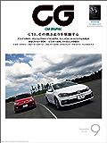 CG(CAR GRAPHIC)2018年9月号 [雑誌]