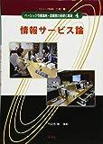 情報サービス論 (ベーシック司書講座・図書館の基礎と展望)