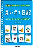 英語で発想・英語で表現! えいごで日記