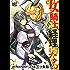 女騎士、経理になる。 (6) (バーズコミックス)