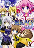 DOGDAYS Sugar (カドカワコミックス・エース)