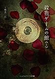 殺戮ゲームの館<上> (メディアワークス文庫)