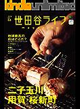 世田谷ライフmagazine No.68[雑誌]