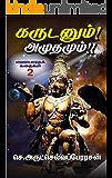 கருடனும்! அமுதமும்!!: Garuda and Ambrosia (மஹாபாரதக் கதைகள் Book 2) (Tamil Edition)