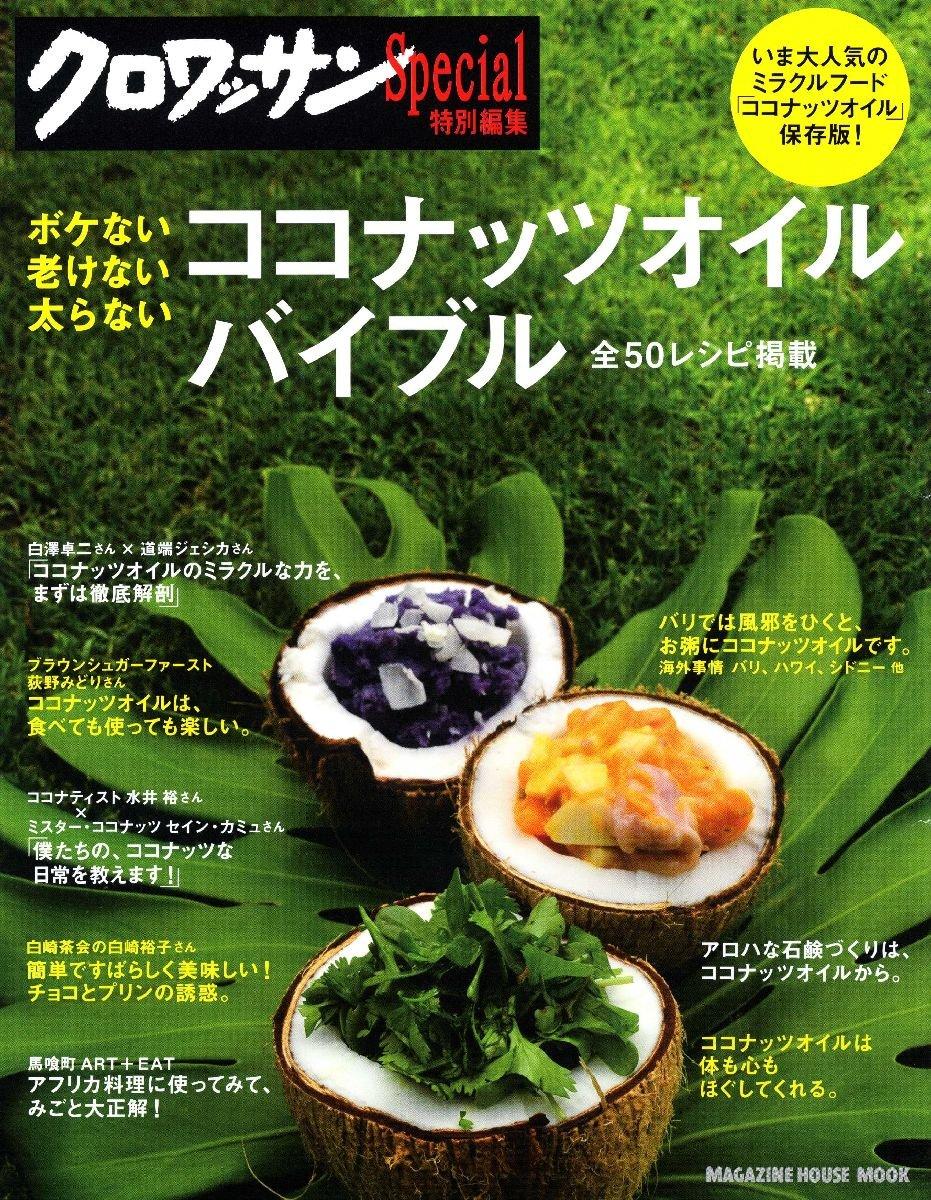 Download Kokonattsu oiru baiburu : zengojū reshipi keisai bokenai fukenai futoranai. pdf