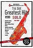 THE SAX Greatest Hits vol.4[高音質カラオケCD付]