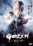 【Amazon.co.jp限定】映画「GOZEN-純恋の剣-」(Amazon.co.jp限定特典:キャストブロマイド[犬飼貴丈]) [DVD]