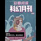 豆瓣阅读·科幻月刊——002:异化