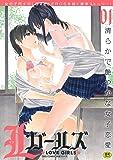 Lガールズ 01 (OKS COMIX 百合シリーズ)