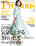 Precious (プレシャス) 2019年 3月号 [雑誌]