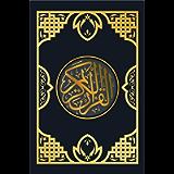 القرآن الكريم رواية الدوري عن أبي عمرو: المصحف الشريف كاملا بخط الرسم العثماني (روايات القرآن الكريم مكتوب Bo