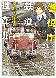 警視庁鉄道捜査班 鉄血の警視 (講談社文庫)