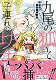 九尾の狐と子連れの坊主【電子コミック限定特典付き】 (コミックマージナル)